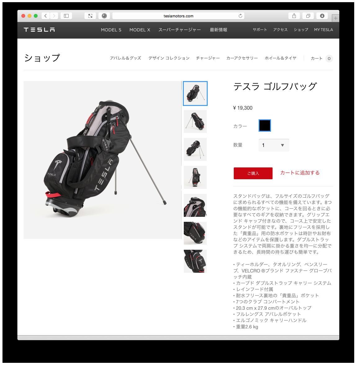 shop_tesla_golf